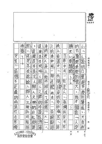 100WA103劉玉川 (2).jpg