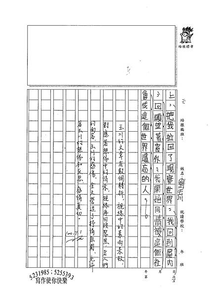 100WA103劉玉川 (3).jpg