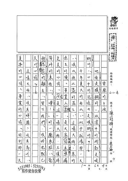 100WA103陳冠樺 (1).jpg