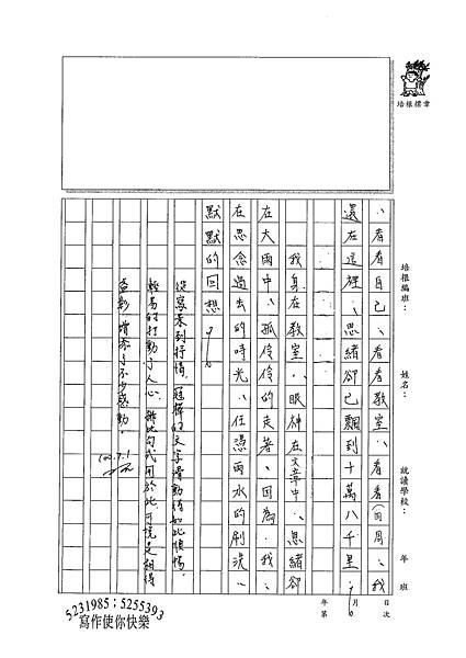 100WA103陳冠樺 (3).jpg