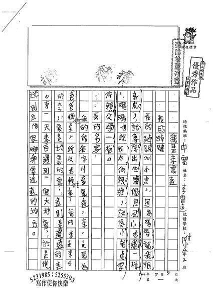 100TMW01李震遠 (1).jpg