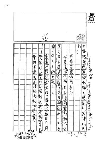 100TMW01李震遠 (3).jpg