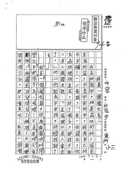 100TMW01林冠宇 (1).jpg