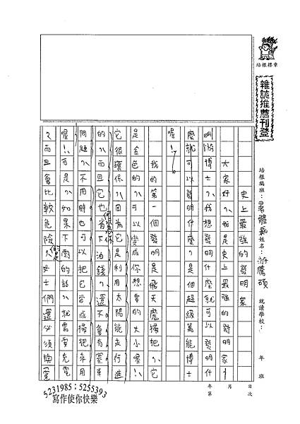 100SM01游騰碩 (1).jpg