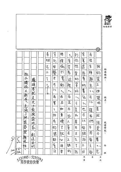 100SM01游騰碩 (2).jpg