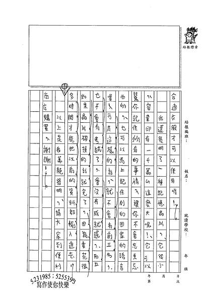 100SM01游騰碩 (3).jpg