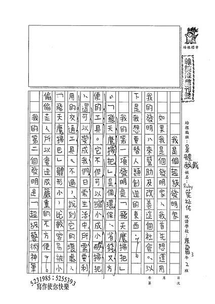 100SM01葉祉佑 (1).jpg