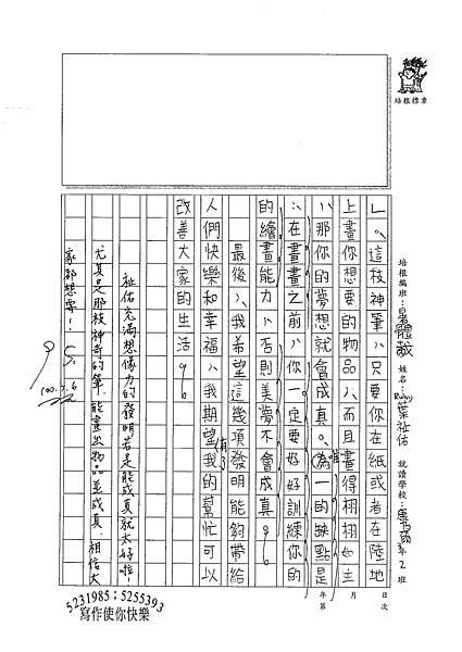 100SM01葉祉佑 (2).jpg