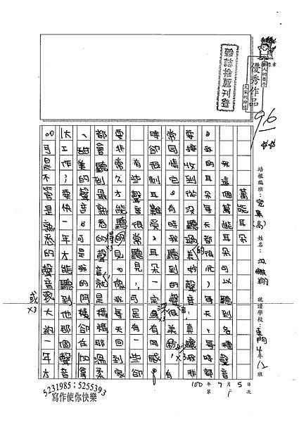 100TSW01洪麒翔 (1).jpg