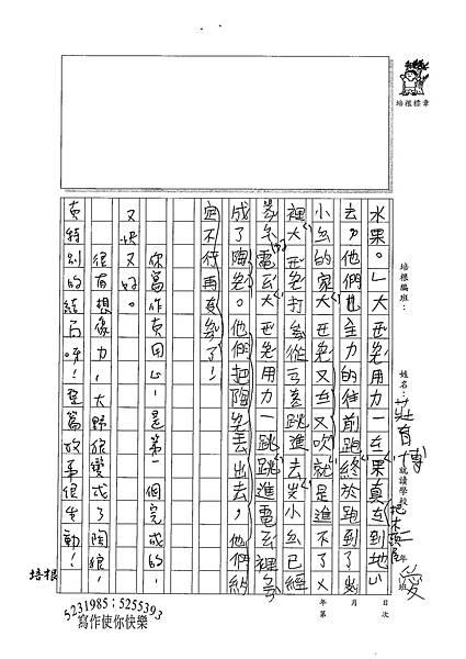 100W4103莊育博 (3).jpg