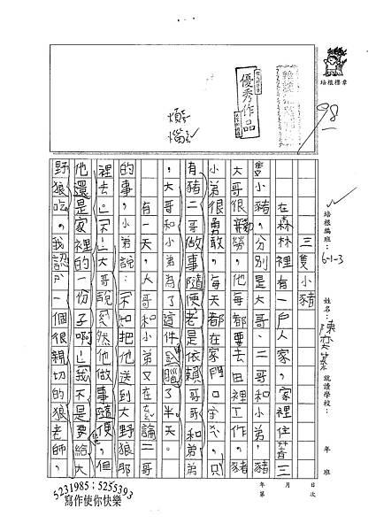 100W4103陳奕蓁 (1).jpg