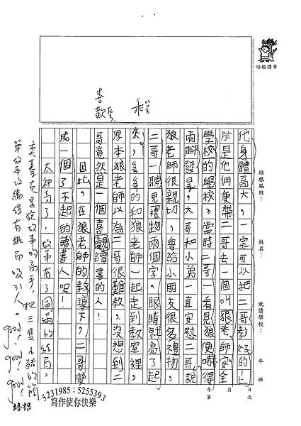 100W4103陳奕蓁 (2).jpg