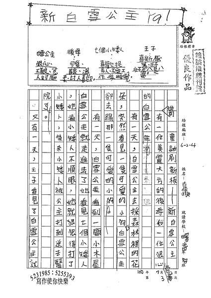 100W4103古佳璇 (1).jpg