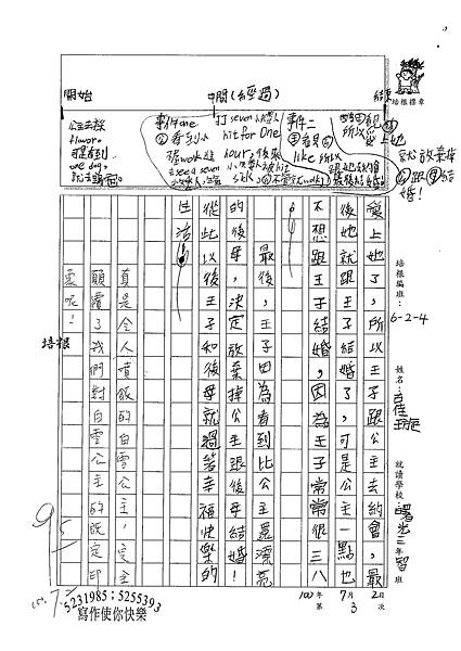 100W4103古佳璇 (2).jpg