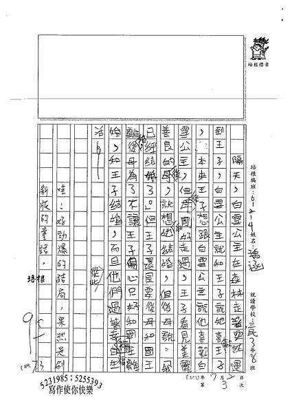 100W4103郭瑀涵 (2).jpg
