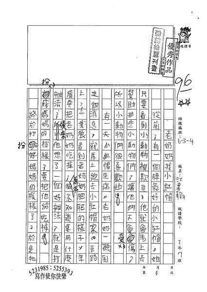 100W4103江韋翰 (1).jpg