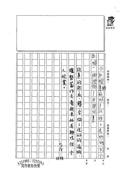 100W4103江韋翰 (3).jpg