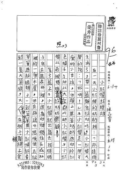 100W4103陳品睿 (1).jpg