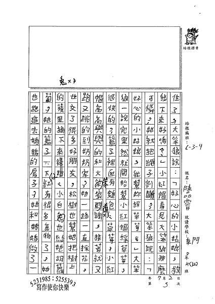 100W4103陳品睿 (2).jpg