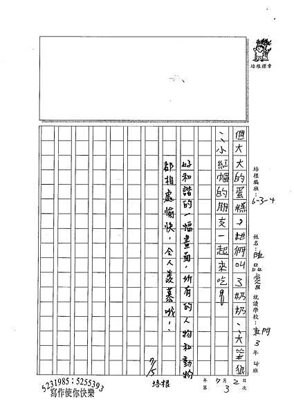 100W4103陳品睿 (3).jpg