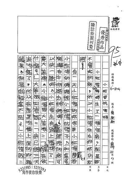 100W4103蔡宜軒 (1).jpg