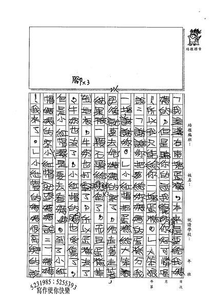 100W4103蔡宜軒 (2).jpg