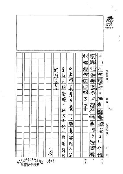 100W4103蔡宜軒 (3).jpg