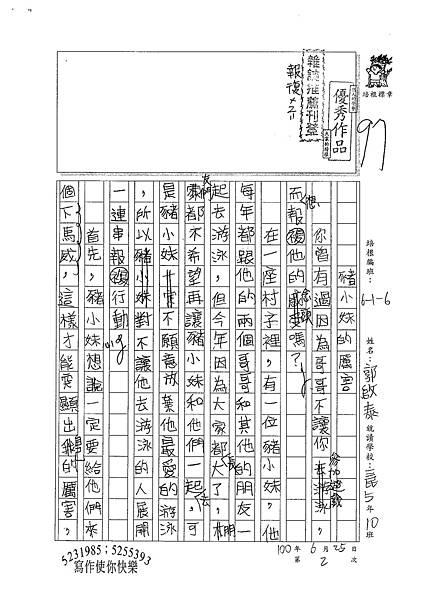 100W6102郭啟泰 (1).jpg