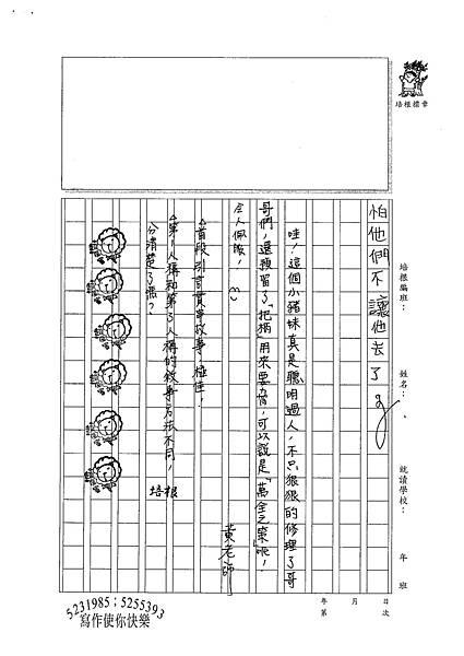 100W6102郭啟泰 (4).jpg