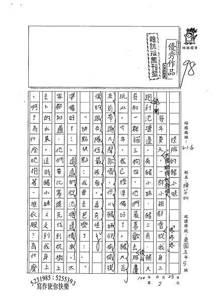 100W6102陳芊如 (1).jpg