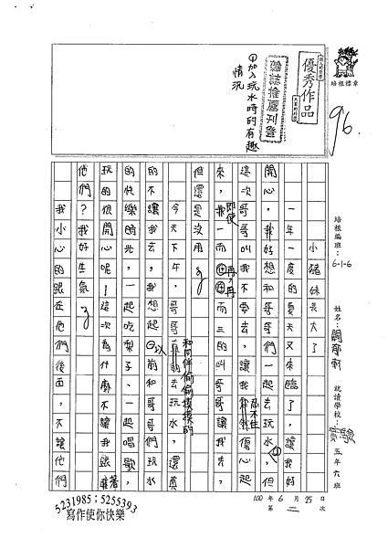 100W6102闕郁軒 (1).jpg