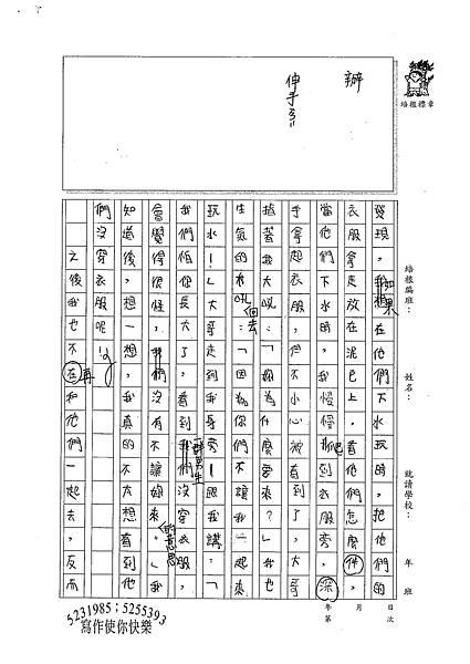 100W6102闕郁軒 (2).jpg