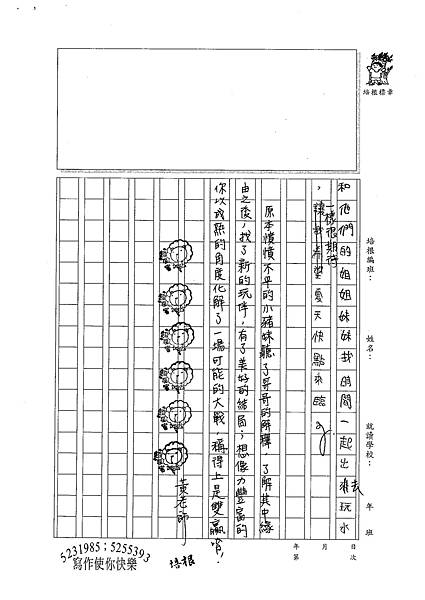 100W6102闕郁軒 (3).jpg
