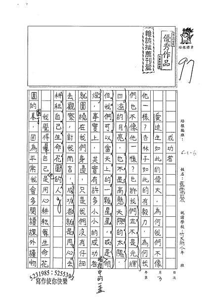 100W6103蔡霈縈 (1).jpg
