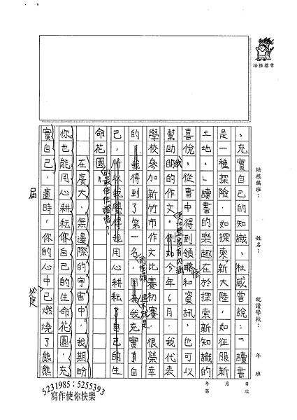 100W6103蔡霈縈 (2).jpg