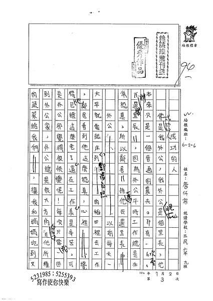100W6103唐仟容 (1).jpg