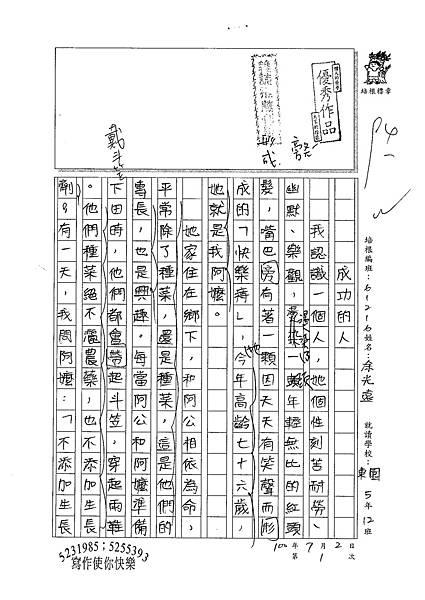 100W6103涂光遠 (1).jpg