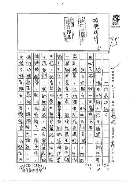 100W6103曹怡婷 (1).jpg