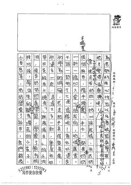 100W6103曹怡婷 (2).jpg