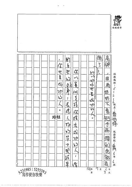100W6103曹怡婷 (3).jpg