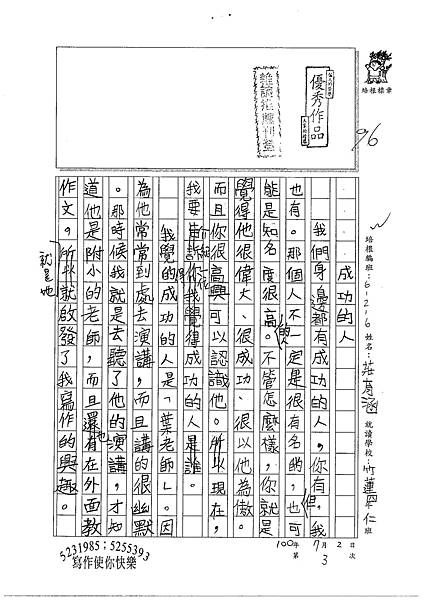 100W6103莊育涵 (1).jpg