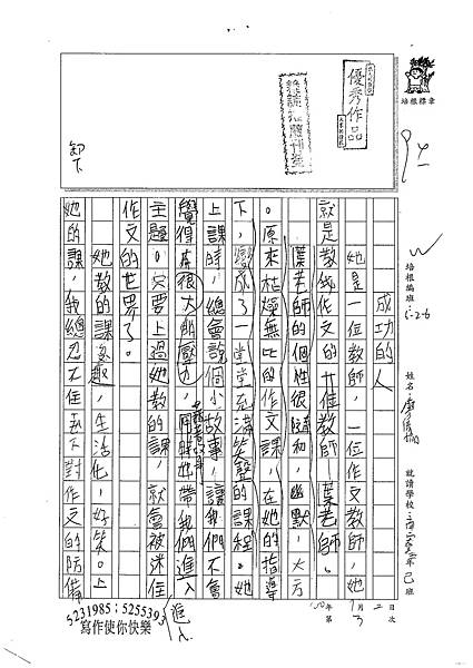 100W6103廖倩愉 (1).jpg