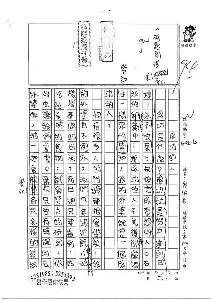 100W6103蔡侑哲 (1).jpg