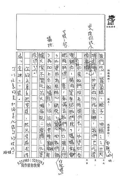 100W6103蔡侑哲 (2).jpg