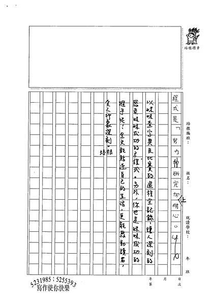 100W6103林庭暐 (3).jpg