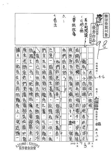 100W6103黃縕柔 (1).jpg