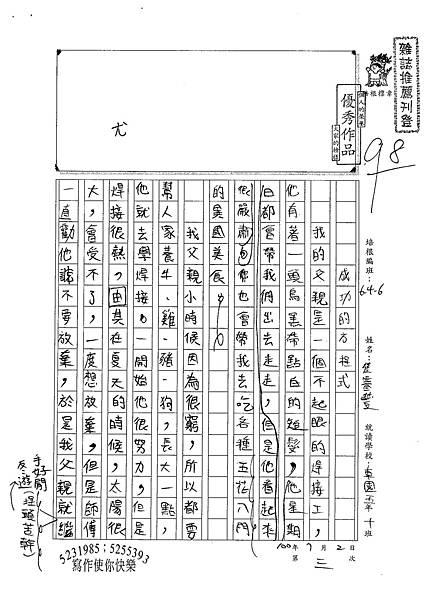 100W6103蔡睿豐 (1).jpg
