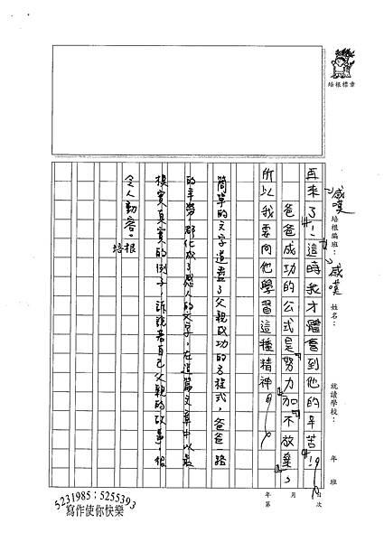 100W6103蔡睿豐 (3).jpg