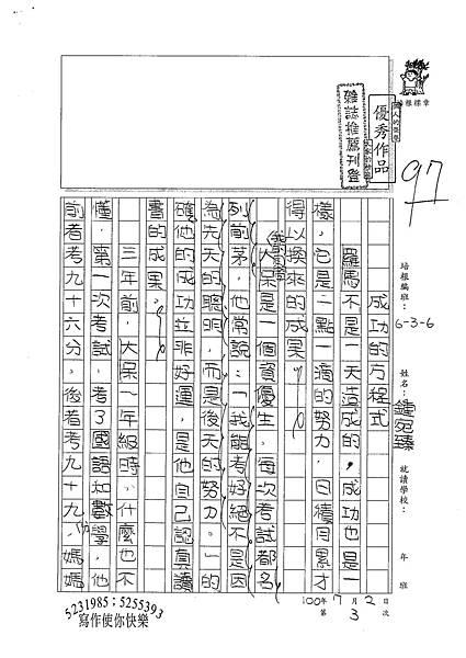 100W6103鍾宛臻 (1).jpg