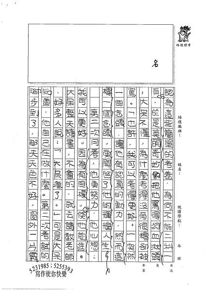 100W6103鍾宛臻 (2).jpg